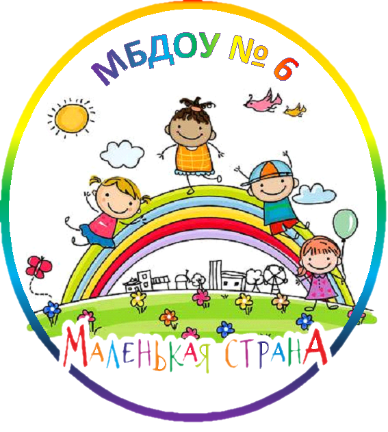 МБДОУ № 6